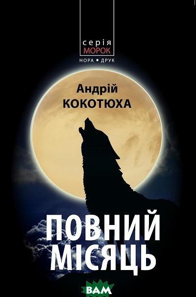 Купить Повний місяць, Рідна мова ПП, Андрій Кокотюха, 978-966-8659-69-0