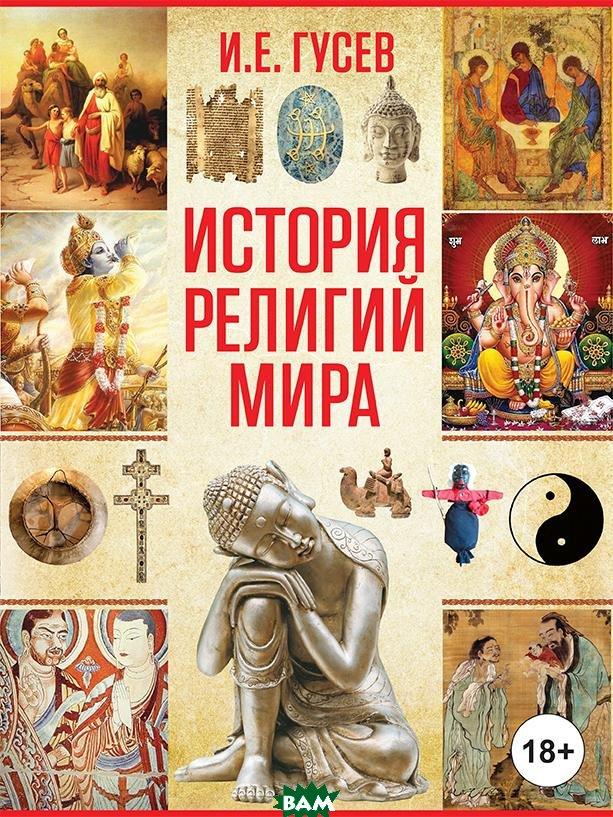 Гусев И.Е. / История религий мира