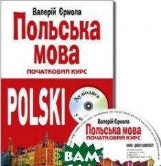 Польська мова. Початковий курс