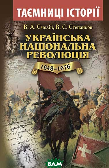 Купить Українська національна революція 1648-1676, Арий, В.А. Смолій, В.С. Степанков, 978-966-498-508-3