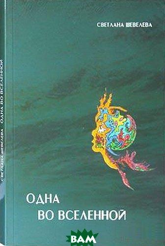 Купить Одна во Вселенной, Издательство Мария, Светлана Шевелева, 978-965-7392-43-0