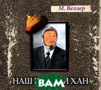 Купить Наш князь и хан (CD), М. Веллер, 978-5-428-39982-0