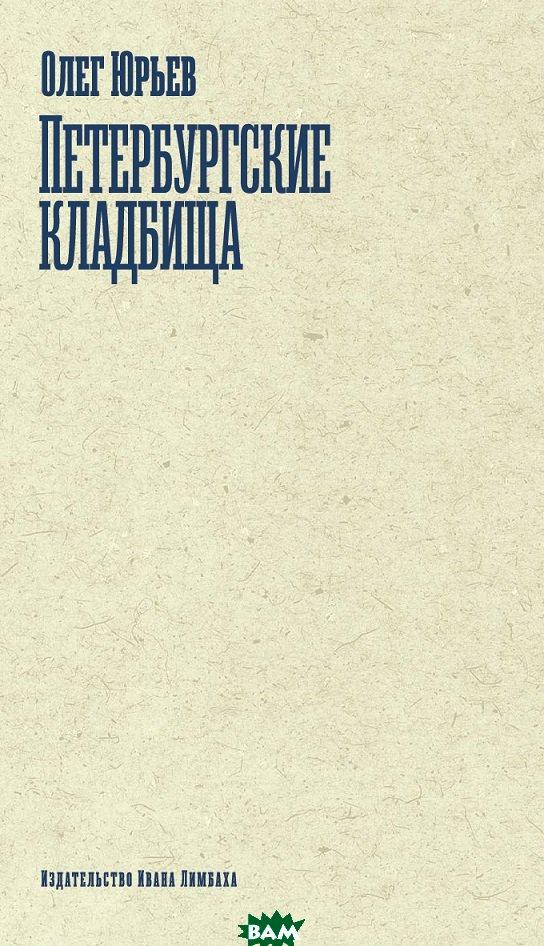 Купить Петербургские кладбища, ИД Ивана Лимбаха, Юрьев Олег, 978-5-89059-332-0