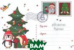 Купить Дитячий подарунковий набір Лист до святого Миколая бандероль з друкованими листами та конвертами, Vivat, 978-966-942-460-0