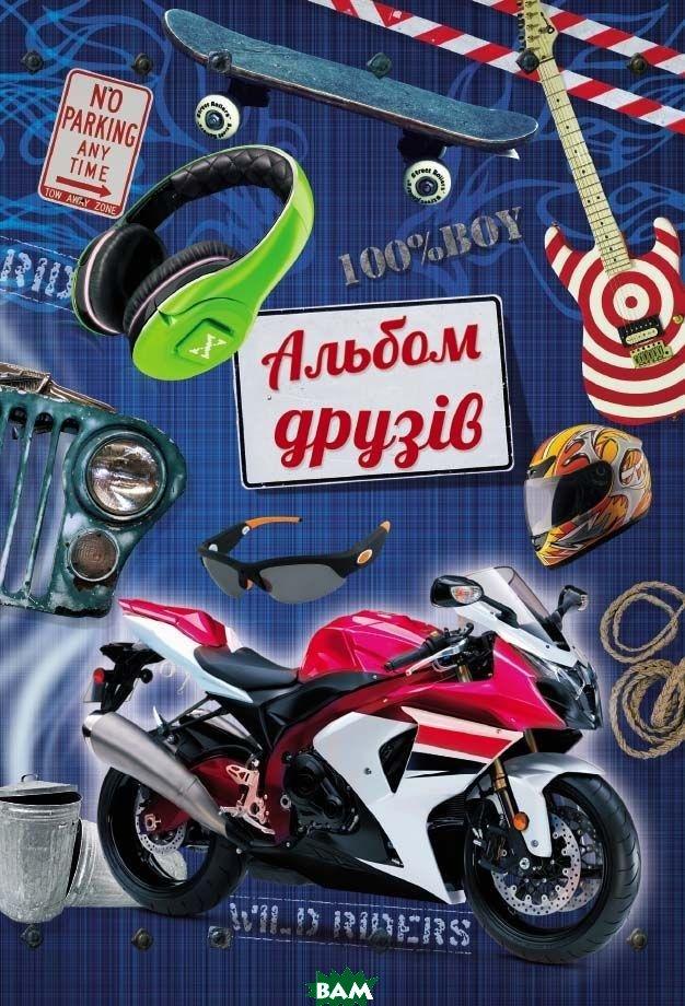 Альбом друзів для хлопчиків Мотоцикл