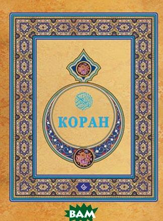 Купить Коран. 3-е издание, Диля паблишинг, 978-5-88503-795-2
