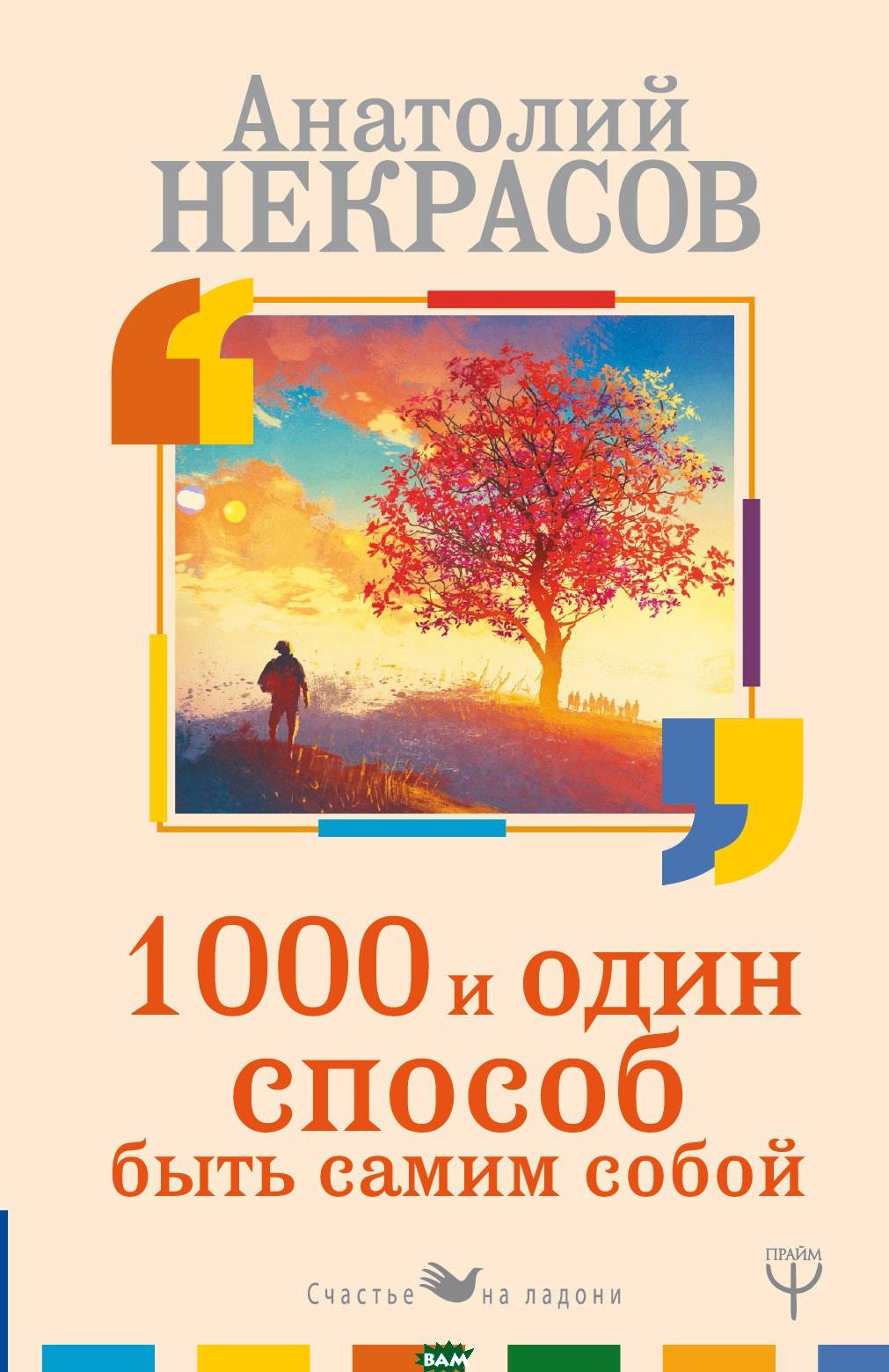 Купить 1000 и один способ быть самим собой, АСТ, Некрасов А.А., 978-5-17-109644-1