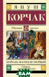 Купить Король Матиуш Первый, АСТ, Корчак Януш, 978-5-17-096985-2