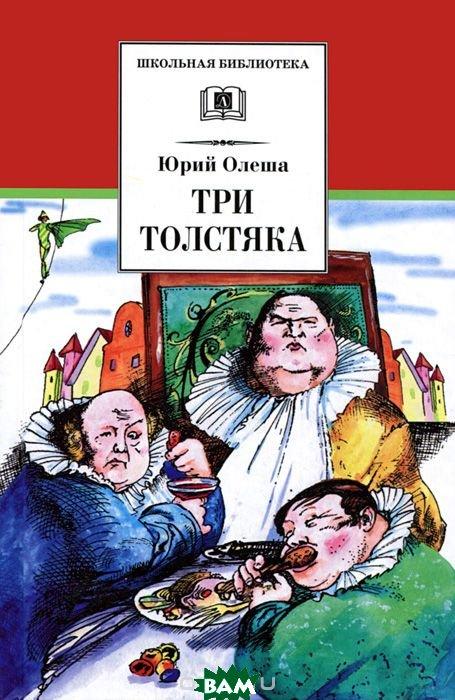 Купить Три толстяка. Сказка, Детская литература. Москва, Юрий Олеша, 978-5-08-005093-0