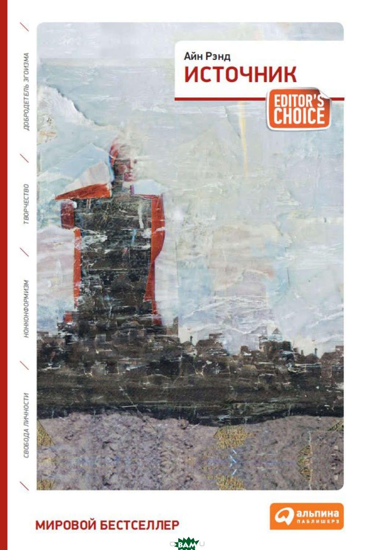 Купить Источник, Альпина Паблишер, Рэнд Айн, 978-5-9614-5025-5