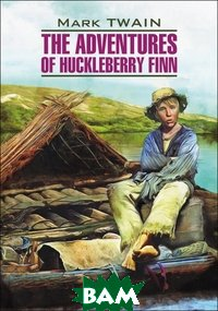 Купить The Adventures of Huckleberry Finn / Приключения Гекльберри Финна, КАРО, Твен Марк, 978-5-9925-1108-6