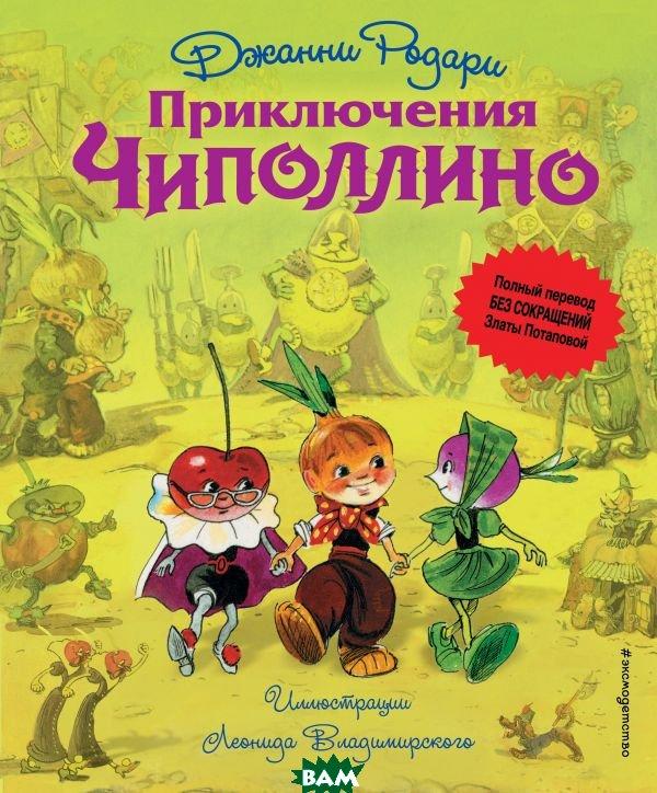 Купить Приключения Чиполлино (без сокращений), ЭКСМО, Джанни Родари, 978-5-699-68524-0