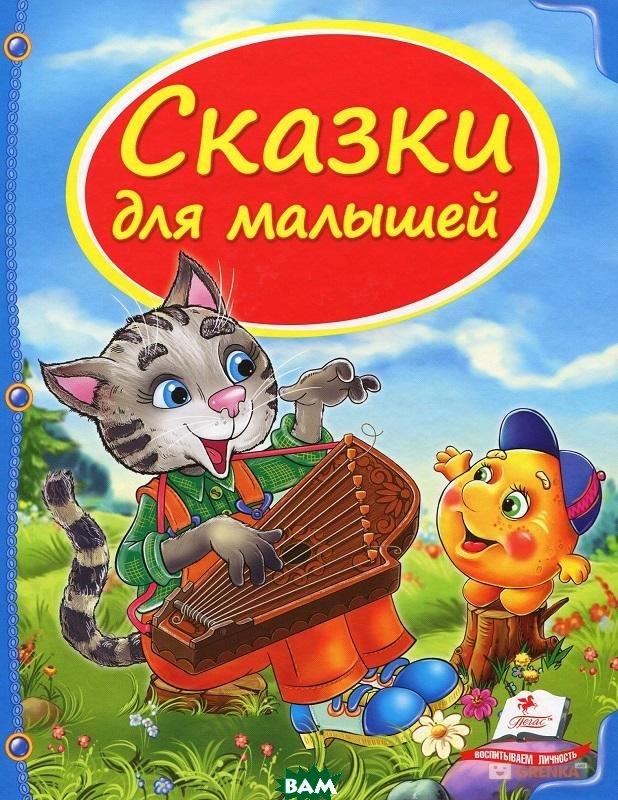 Купить Сказки для малышей/рус, Пегас, 978-617-713-136-5
