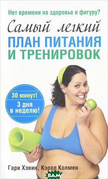 Купить Идеальная фигура для занятых женщин, ПОПУРРИ, Гари Хэвин, Кэрол Колмен, 978-985-15-1459-1