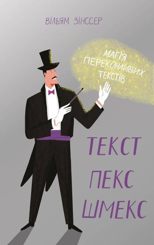 Купить Текст-пекс-шмекс. Магія переконливих текстів, ТОВ `НФ`, Вільям Зінссер, 978-617-7552-59-7