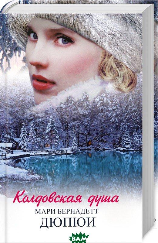 Колдовская душа, Ксд, Дюпюи М-Б., 978-617-12-4521-1  - купить со скидкой
