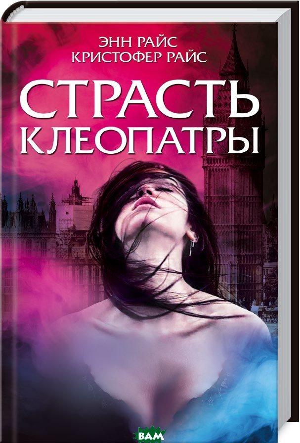 Купить Страсть Клеопатры, Ксд, Райс Э., Райс К., 978-617-12-4965-3
