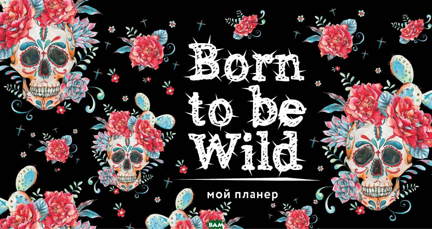 Купить Мой планер. Кактус в Мексике: Born to be Wild (мини на навивке), Издательство `Эксмо` ООО, 978-5-04-094685-3