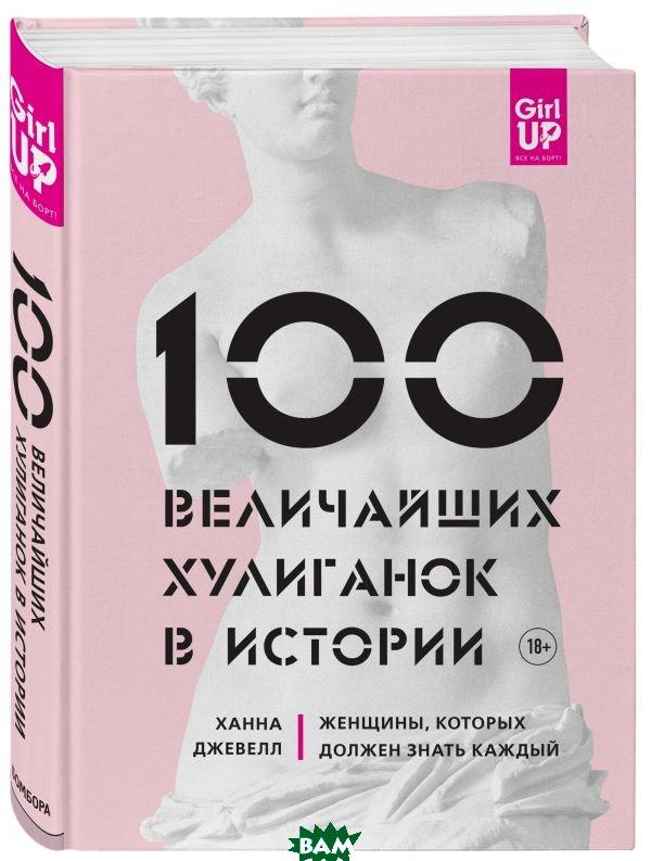 Купить 100 величайших хулиганок в истории. Женщины, которых должен знать каждый, Бомбора, Ханна Джевелл, 978-5-04-098011-6