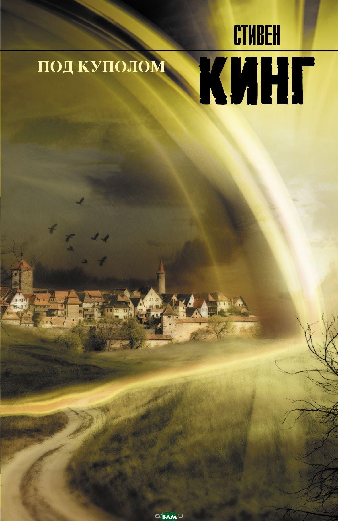 Купить Под куполом, АСТ, Стивен Кинг, 978-5-17-074852-5