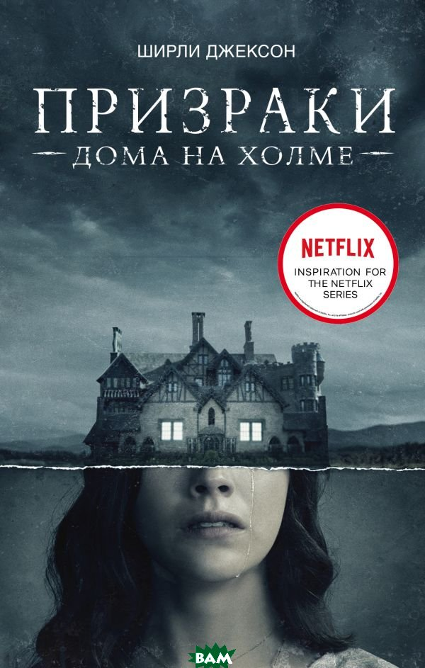 Купить Призраки дома на холме. Мы живем в замке, Издательство АСТ, Ширли Джексон, 978-5-17-112765-7