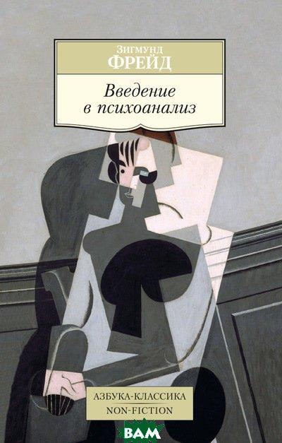 Купить Введение в психоанализ, АЗБУКА, Зигмунд Фрейд, 978-5-389-10669-7