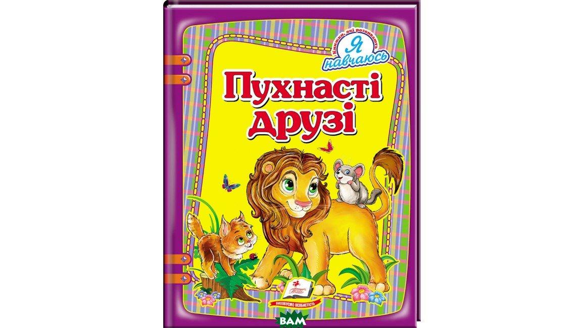 Купить Пухнасті ДРУЗІ (укр), Пегас, 978-617-708-446-3