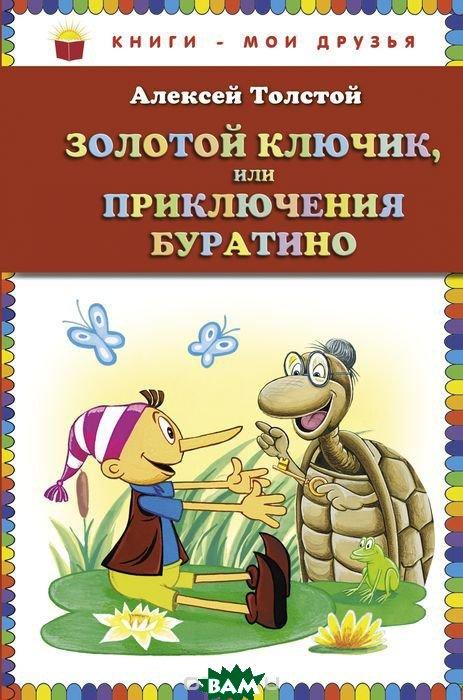 Купить Золотой ключик, или Приключения Буратино, ЭКСМО, Толстой Алексей Николаевич, 978-5-699-82488-5