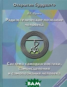 Купить Радиэстезическое познание человека. Система самодиагностики, самоисцеления и самопознания человека, Харвест, Л. Г. Пучко, 5-87605-053-9