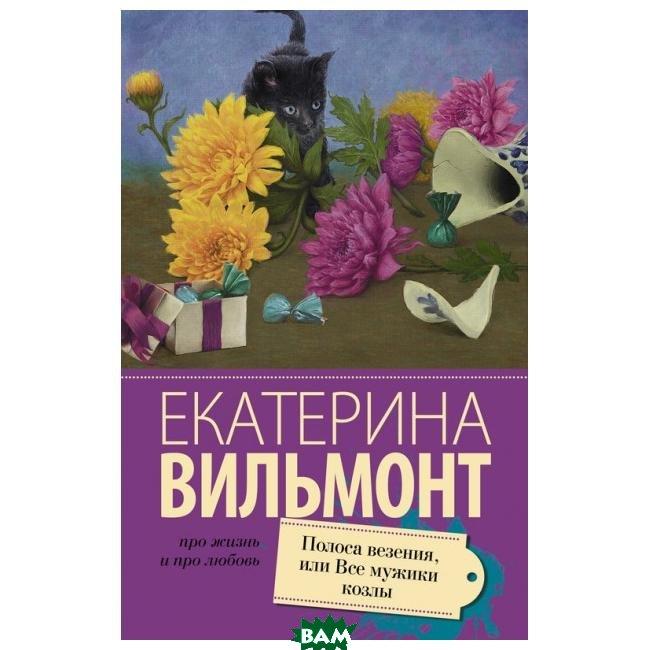 Купить Полоса везения, или все мужики козлы, АСТ, Вильмонт Екатерина Николаевна, 978-5-17-093903-9