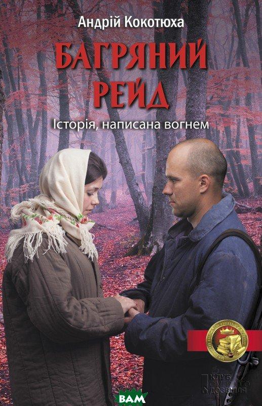 Купить Багряний рейд, Ксд, Кокотюха А., 978-617-12-6049-8
