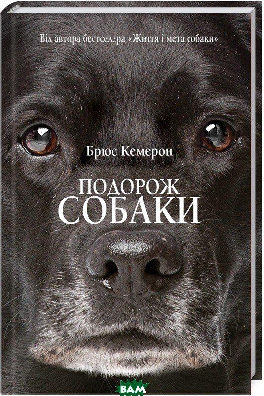 Купить Подорож собаки, Ксд, Кемерон Б., 978-617-12-5123-6