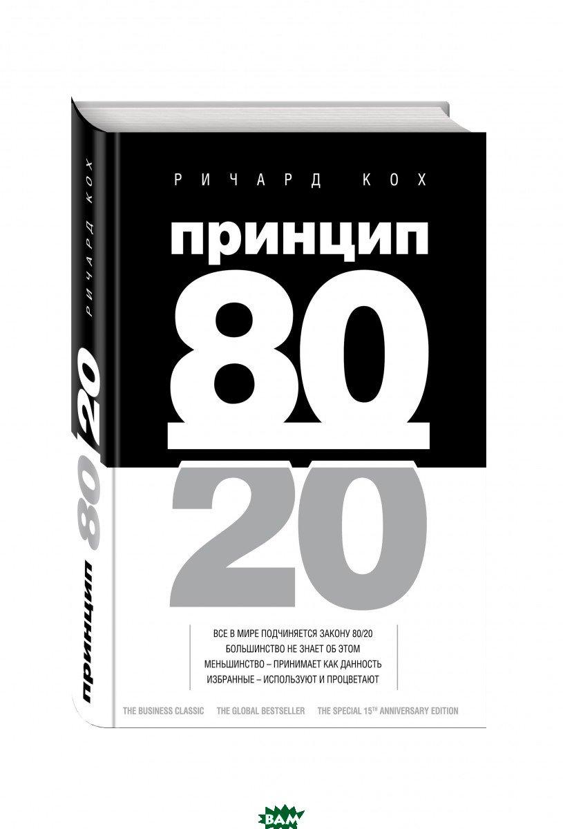 Купить Принцип 80/20, ЭКСМО, Кох Р., 978-5-699-51703-9