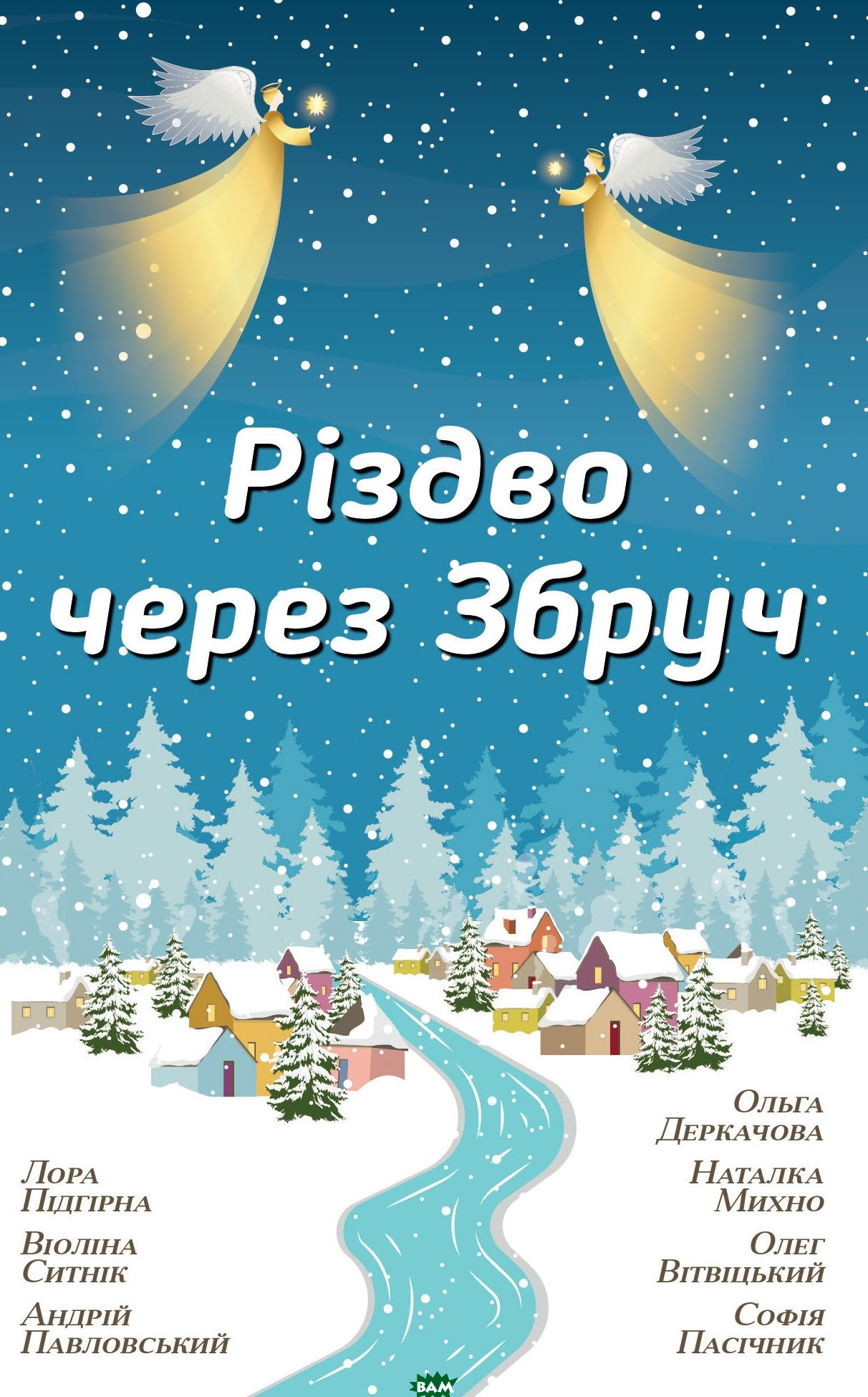 Різдво через Збруч