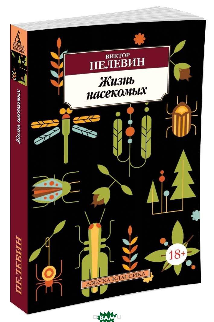 Купить Жизнь насекомых, АЗБУКА, Виктор Пелевин, 978-5-389-11256-8