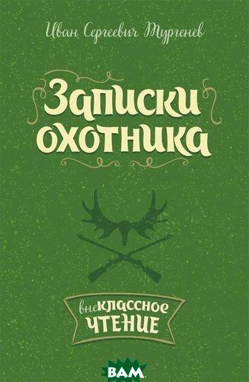 Купить Записки охотника, ЛИТЕРА, Тургенев Иван Сергеевич, 978-5-40700-788-3