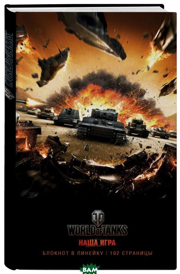 Купить Блокноты. World of Tanks (Атака!), ЭКСМО, <не указано>, 978-5-699-99857-9