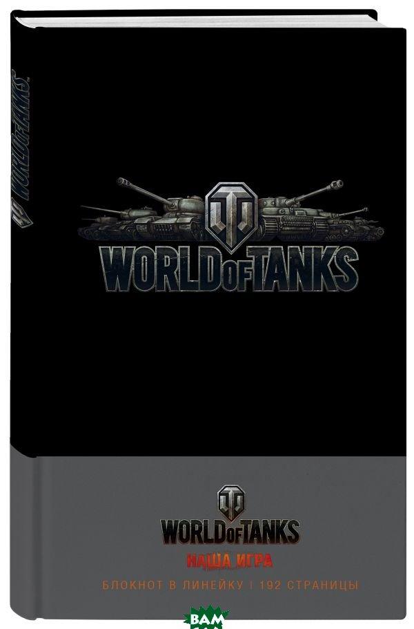 Купить Блокноты. World of Tanks (Логотип. Серебро), ЭКСМО, <не указано>, 978-5-04-089880-0