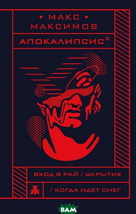 Купить Апокалипсис?, Издательство`Эксмо`ООО, Макс Максимов, 978-5-04-099631-5