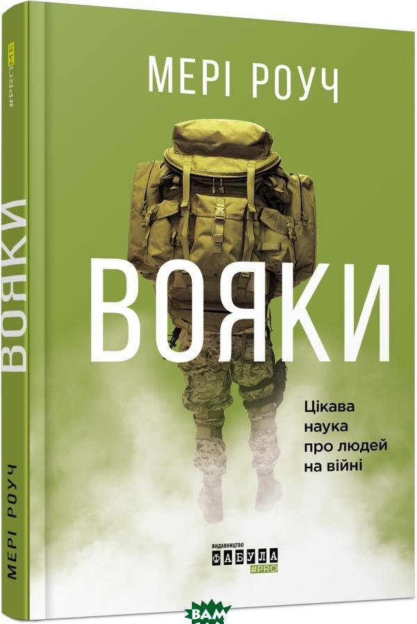 Вояки (изд. 2019 г. )