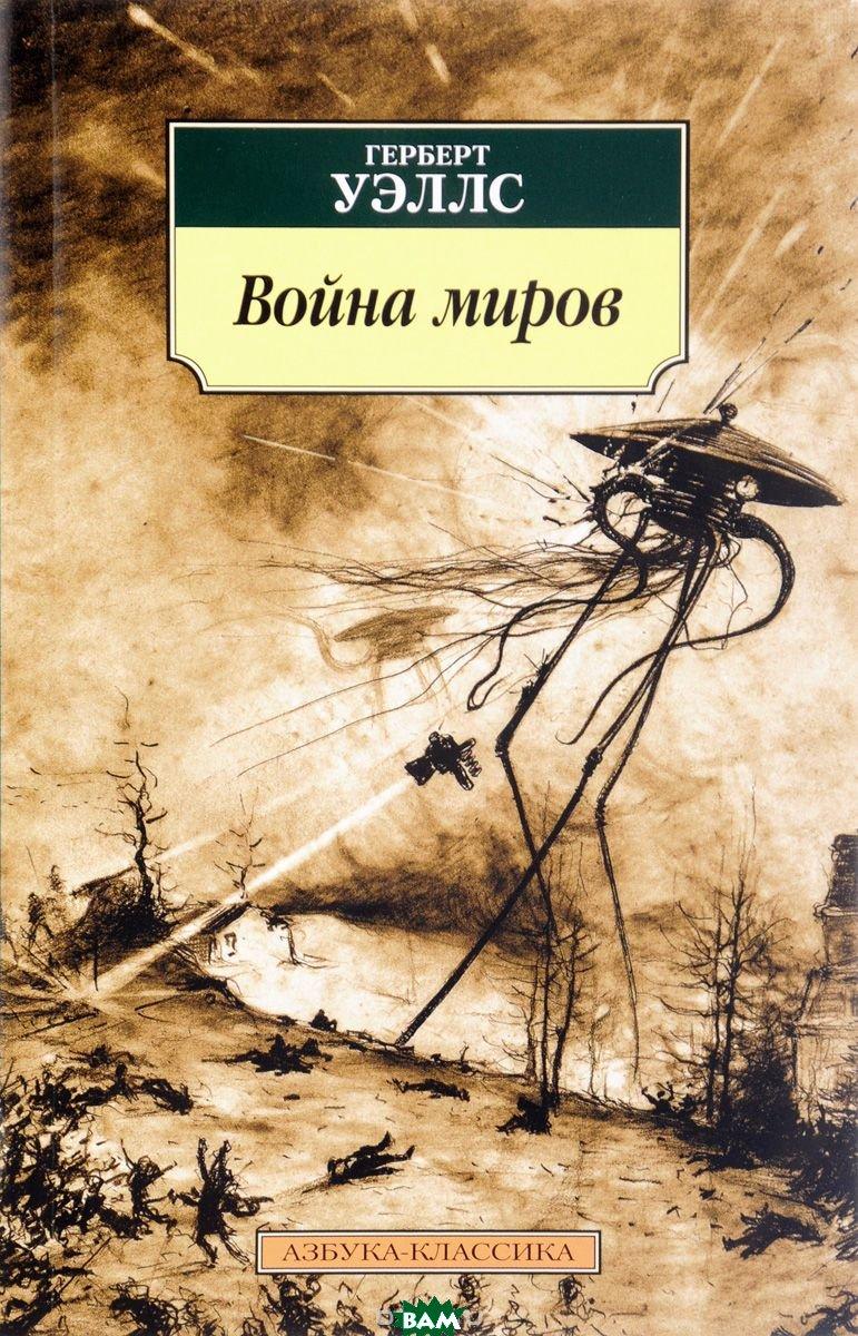 Герберт Уэллс / Война миров