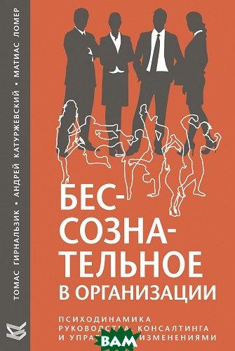 Купить Класс. Бессознательное в организации, КЛАСС, Гирнальзик Т.. Катупжевск, 978-5-86375-244-0