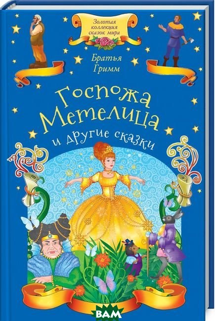 Госпожа Метелица и другие сказки