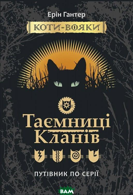 Асса. Коти - вояки. Таємниці кланів. Путівник по серії