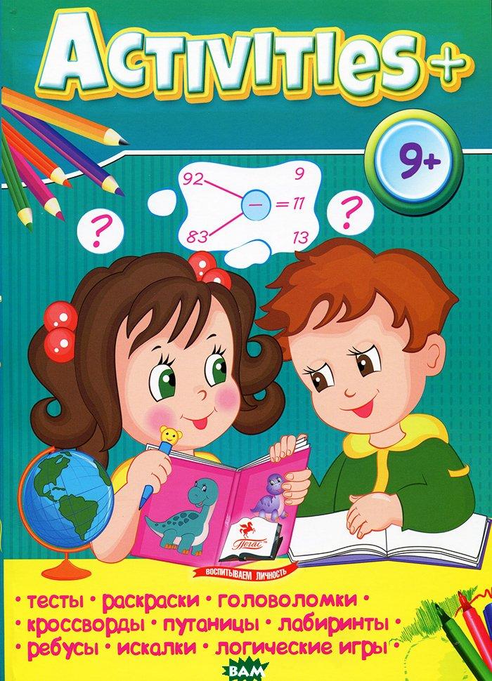 Купить Activities 9+, Пегас, коллектив авторов, 978-966-947-171-0