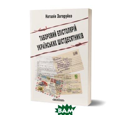 Таборовий епістолярій українських шістдесятників.