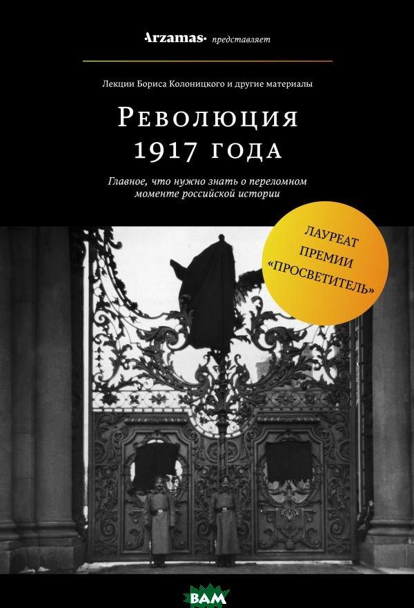 Купить Революция 1917 года, Бомбора, Колоницкий Борис Иванович, 978-5-04-090655-0