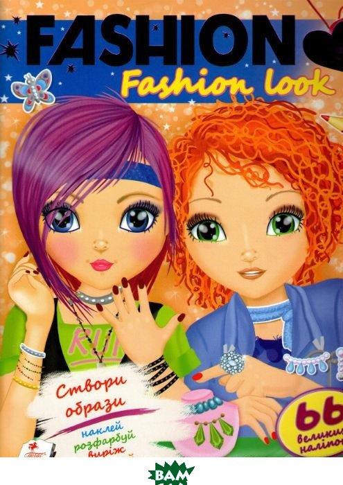 FASHION-Fashion look.66_великих_наліпок