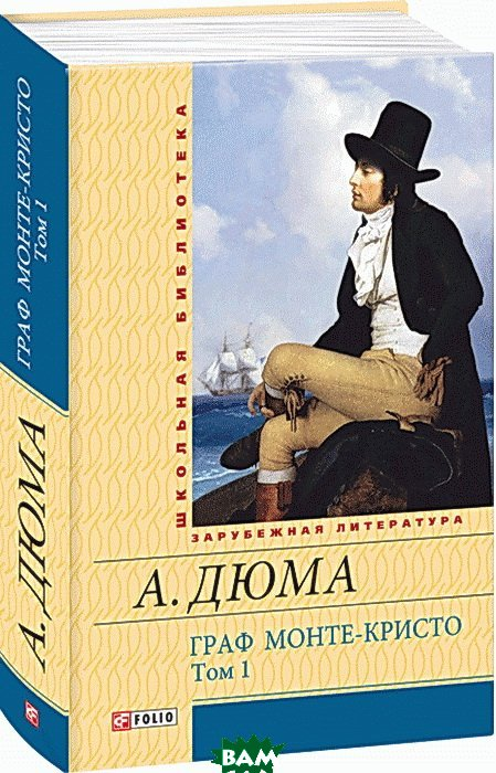Граф Монте-Кристо. В 2 томах. Том 1