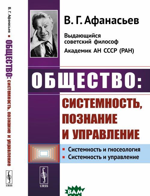 Общество: системность, познание и управление, URSS, Афанасьев В.Г., 978-5-9710-6576-0  - купить со скидкой